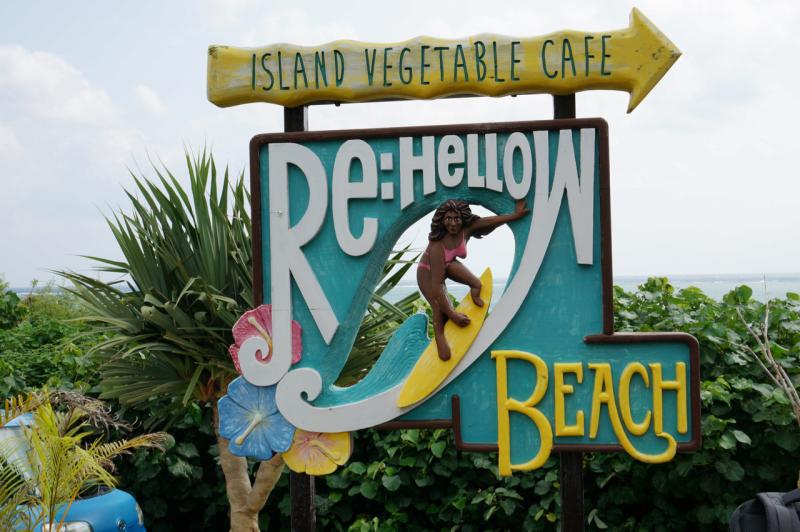 島野菜カフェ Re:Hellow BEACH
