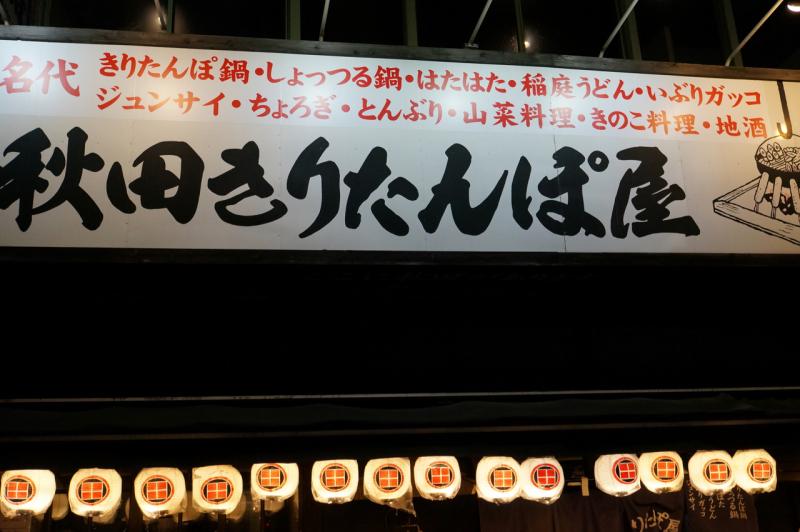 秋田きりたんぽ屋 秋田駅前本店